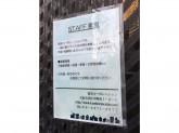 協英地所株式会社(KYOEI CORPORATION)