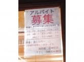 珈琲館 北浦和店