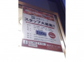 すし三崎丸 北浦和店