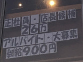 魚民 フラワータウン駅前店
