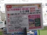 ホワイト急便 浦和橋店