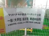 マクドナルド 穂波パークシティ店