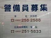 株式会社ケイビ 広島事業本部