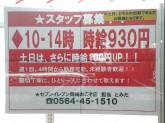 セブン-イレブン 岡崎於御所店