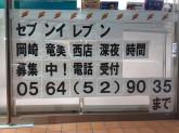 セブン-イレブン 岡崎竜美西店