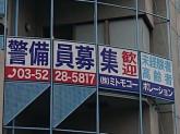 株式会社 ミトモコーポレーション