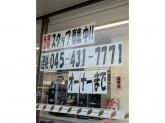 セブン-イレブン 新横浜環状2号店