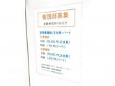 医療法人慶春会 福永記念診療所