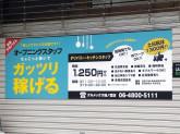 グルメックス 桜ノ宮店