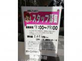 (株)幸栄舎 成瀬駅前店