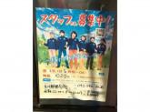 ファミリーマート 立川郵便局前店