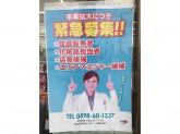 ドラッグセイムス 貝塚脇浜店