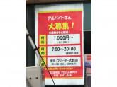ENEOS アロピット奥戸SS 松江屋商店
