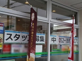 ファミリーマート 緑浦里店