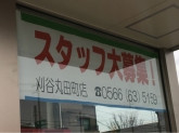 ファミリーマート 刈谷丸田町店
