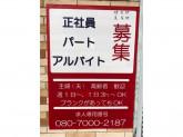 1000円カットとヘアカラー専門店 カラット トライウェル和白店