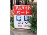 コメダ珈琲店 知多寺本店