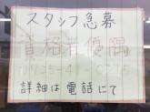 もみの樹和泉 府中店