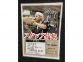中村麺兵衛 渋谷本店