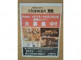 chawan イオンモールむさし村山店