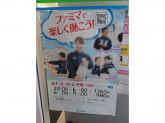 ファミリーマート 坂戸駅北口店