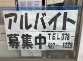 ローソン 藤原台北町六丁目店