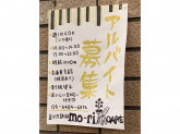 創作鉄板 mo-ri(モーリ) OAP店