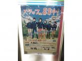ファミリーマート 桜橋店