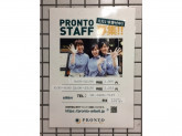 CAFFE & BAR PRONTO 渋谷宮下公園店