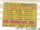 セブン-イレブン 豊橋北島町店