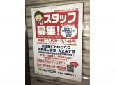 ポニークリーニング 三田4丁目店