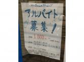 マルちゃんのクリーニング 新橋店