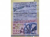カラオケ ZERO-4(ゼロフォー) 南方店