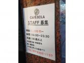 CAFE ECLA(カフェ エクラ)(仮)