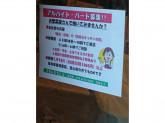 町の惣菜屋おまちどう 上板橋駅前店