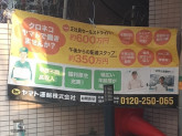 ヤマト運輸 南大塚センター