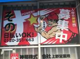 神明株式会社 上野支店