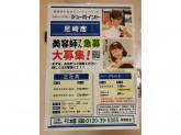 ファミリーヘアサロン デューポイント イオン尼崎店