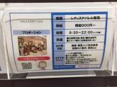 PROPORTION(プロポーション) イオンモール鈴鹿店