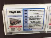 ライトオン イオンモール鈴鹿店