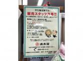 スクールショップShimizu 上飯田店