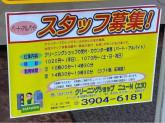 クリーニングショップ ニューN(エヌ) 丸山店