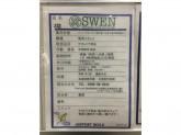 SWEN(スウェン) エアポートウォーク名古屋店