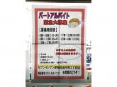 セブン-イレブン 岸和田加守町2丁目店