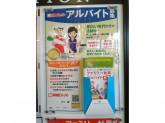 関西スーパーマーケット 琵琶店