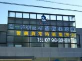 ロードウェイ警備保障(株)