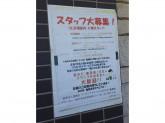 リハビリデイサービス 大きな手・鶴見橋