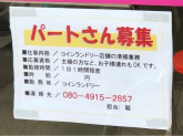 コインランドリー くるくる 江戸川平井店