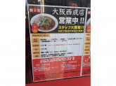 辛麺屋 桝元 大阪西成店
