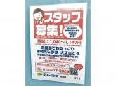 ポニークリーニング 目黒本町店